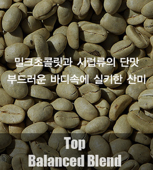 [원두] 원두커피 - Top Balanced Blend 1kg