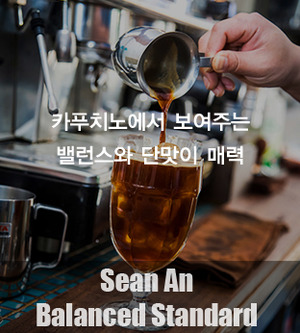 [원두] 원두커피 - Sean An Balanced Standard 1kg
